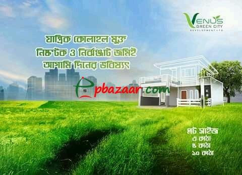 Plots at Venus Green  City Aminbazar  Dhaka. এর ছবি